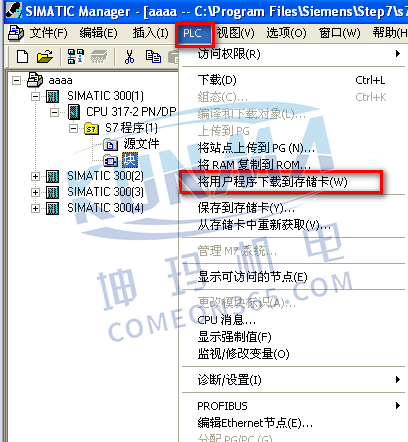 西门子MMC卡忘记密码如何解密图片2