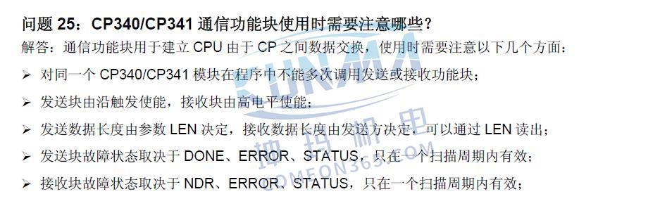 CP340通信问题图片1