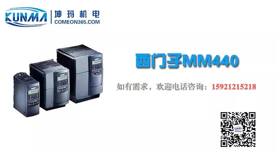 涨知识 | 西门子MM440变频器的工