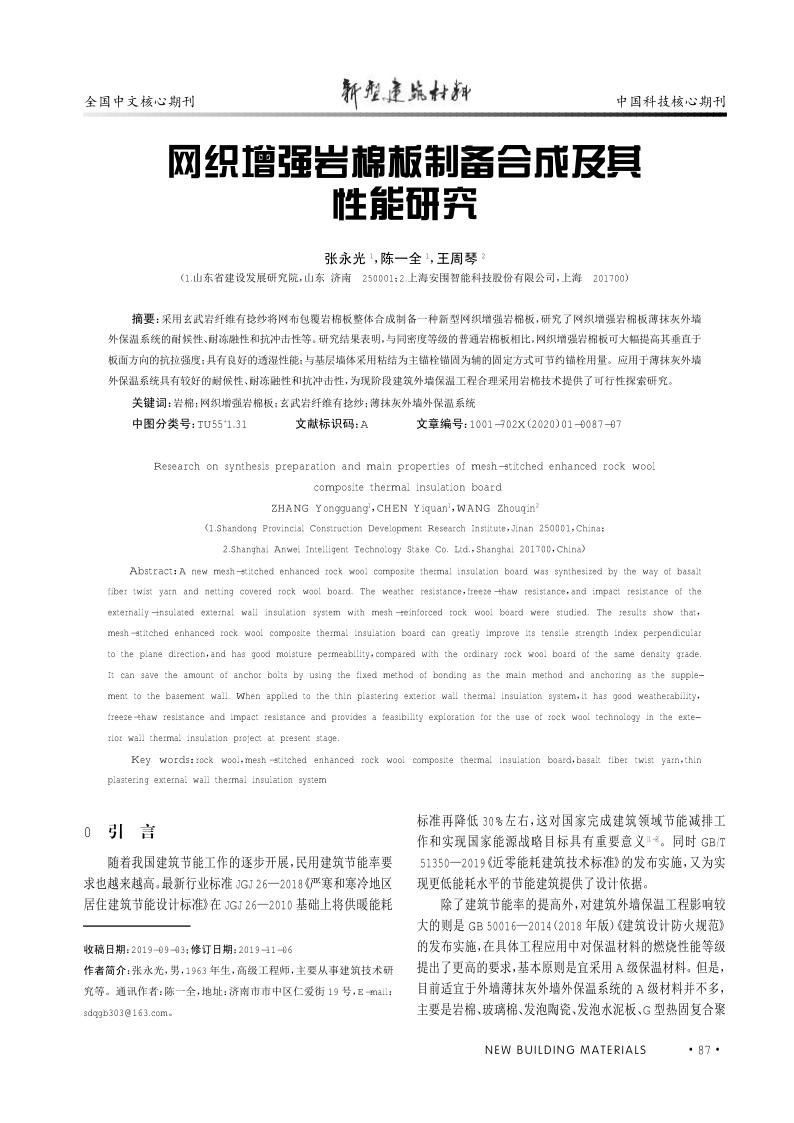 网织增强岩棉板制备合成及其性能研究_1
