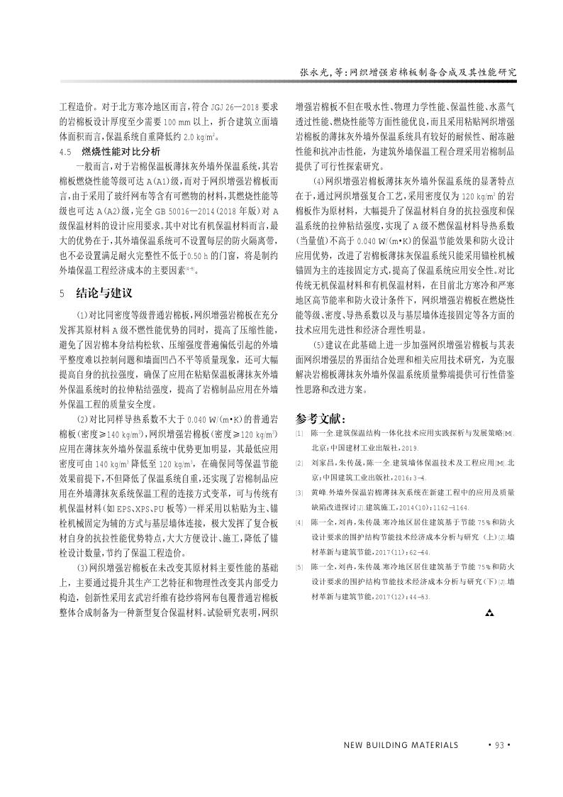 网织增强岩棉板制备合成及其性能研究_7