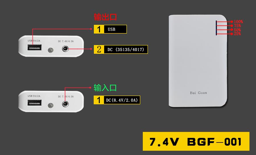 BGF-0017.4V4000mAh