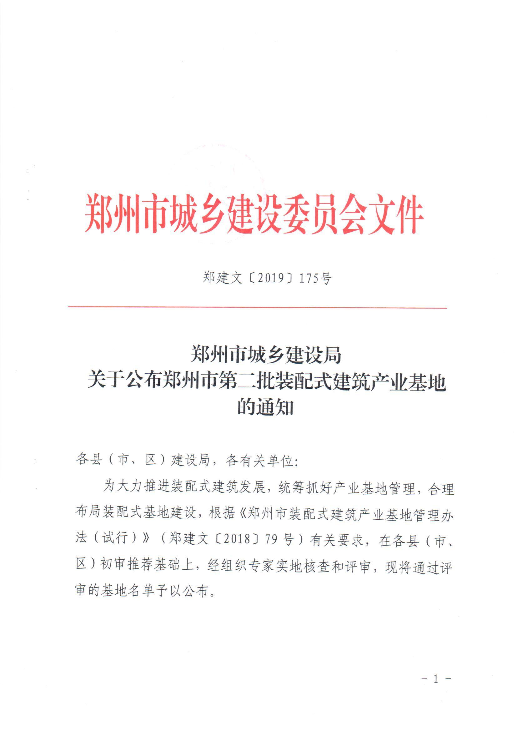 作为装配式建筑产业基地的正式文件_页面_1