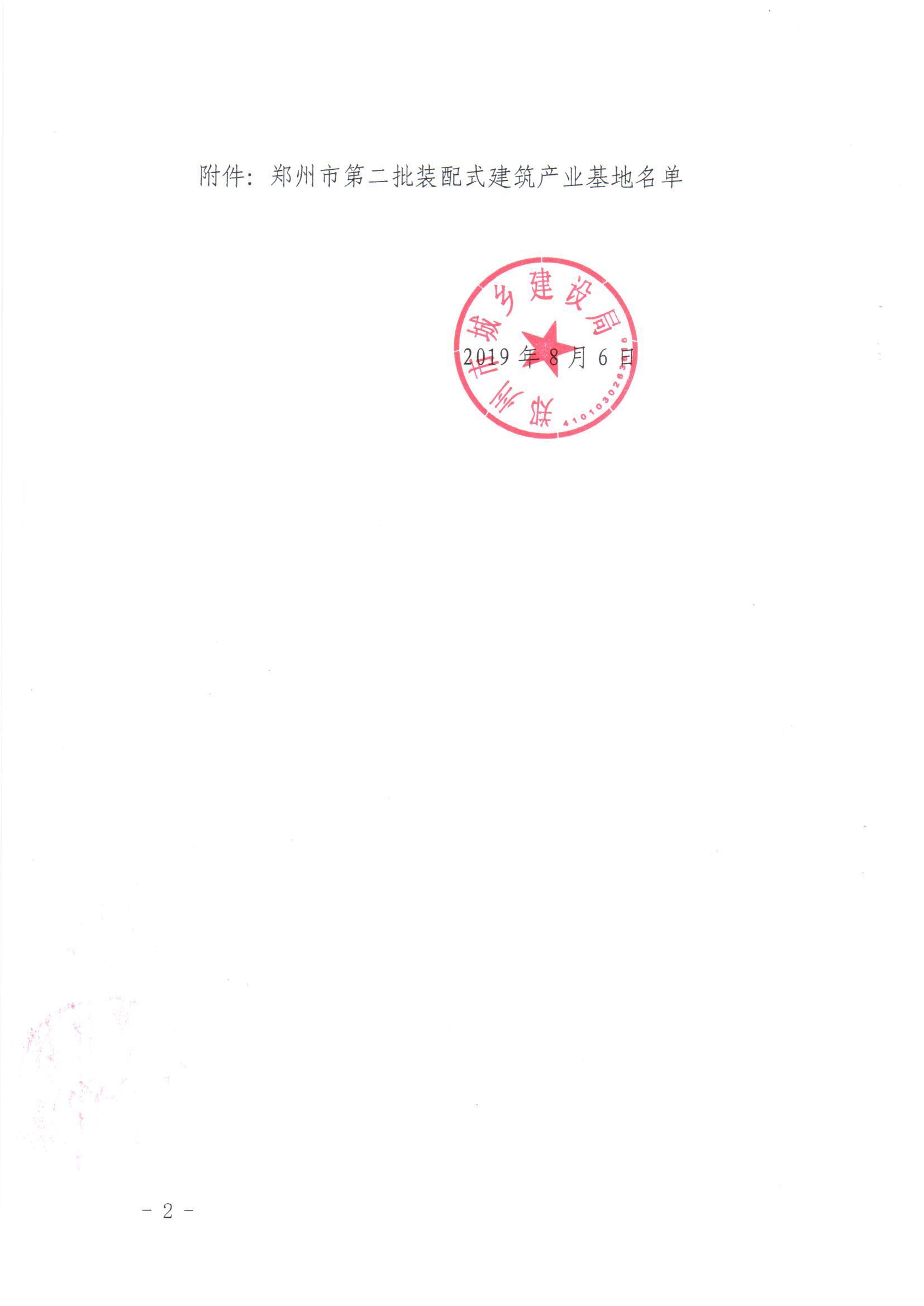 作为装配式建筑产业基地的正式文件_页面_2