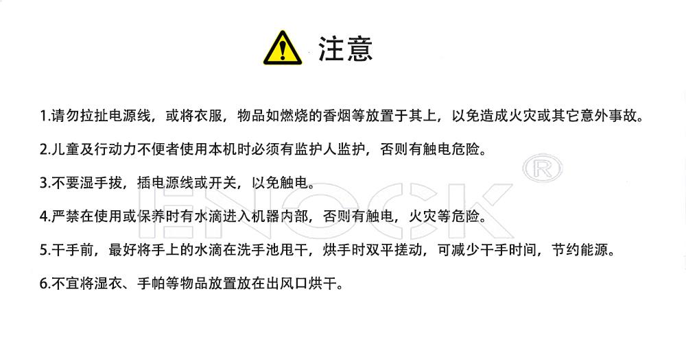 EK-6519使用注意事項1
