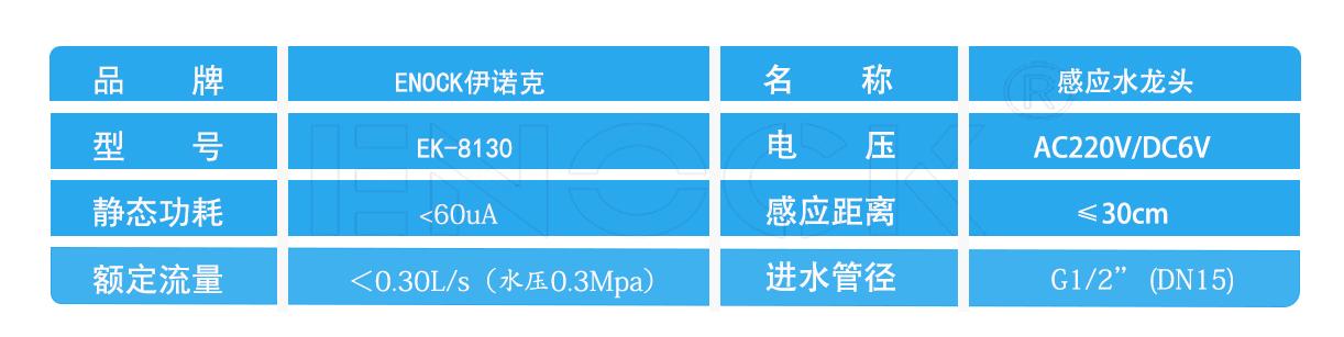 感应水龙头参数EK-8130