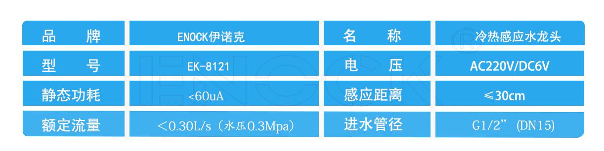 EK-8121冷热感应水龙头参数