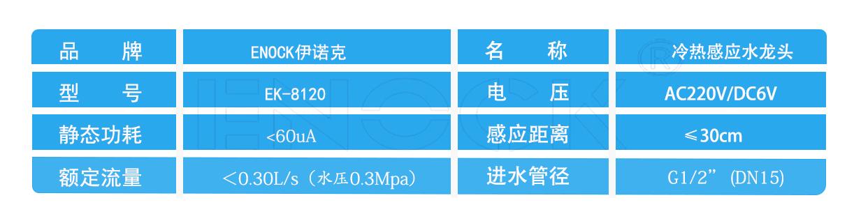 EK-8120冷热感应水龙头参数