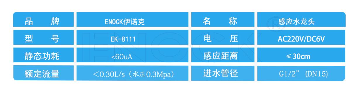 EK-8111感应水龙头参数