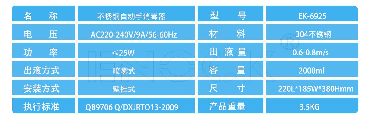 EK-6925不锈钢手消毒器参数