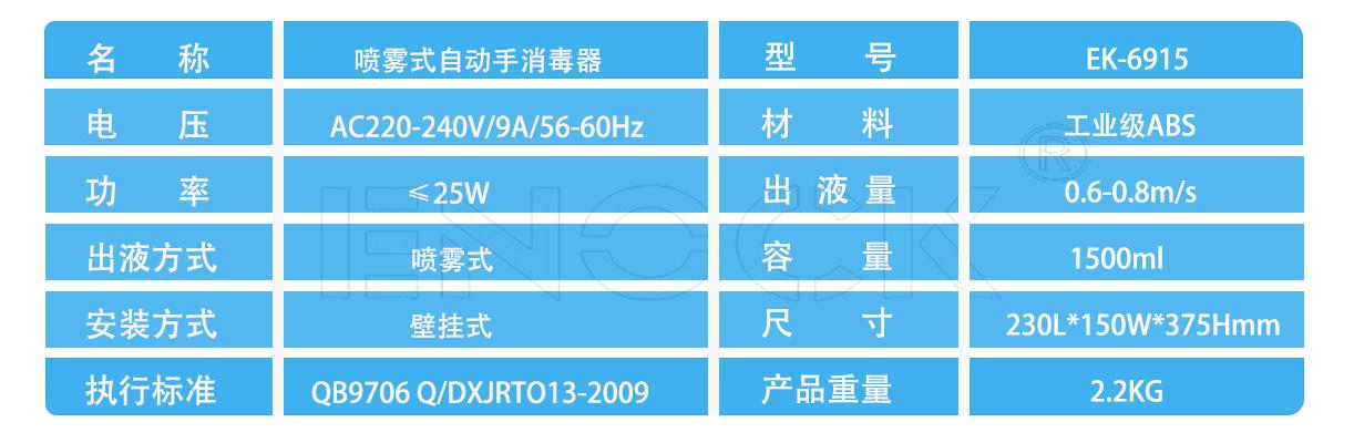 EK-6915手消毒器参数