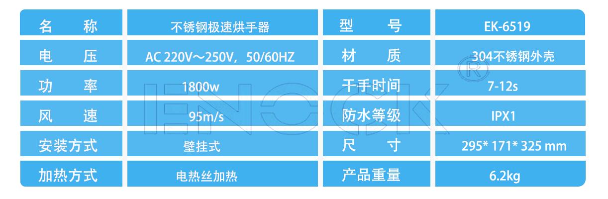 不锈钢高速干手器规格参数