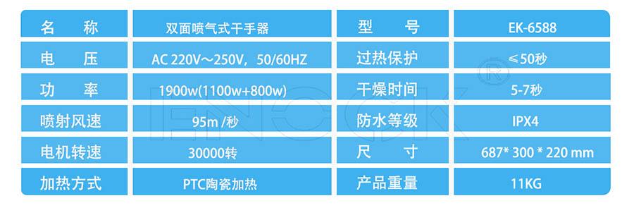 双面喷气式干手器参数规格