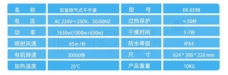 智能双面喷气式干手机规格参数
