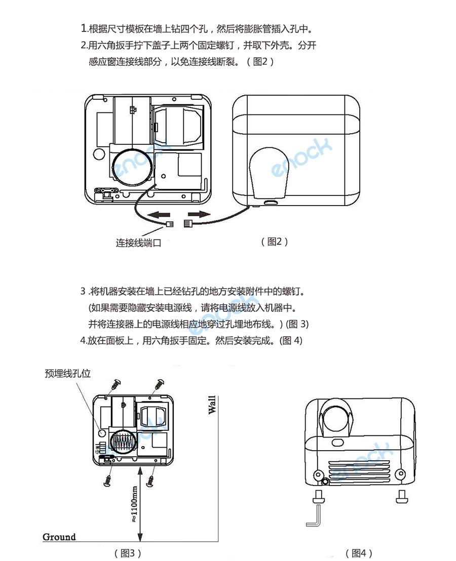 不锈钢烘手机品牌安装步骤