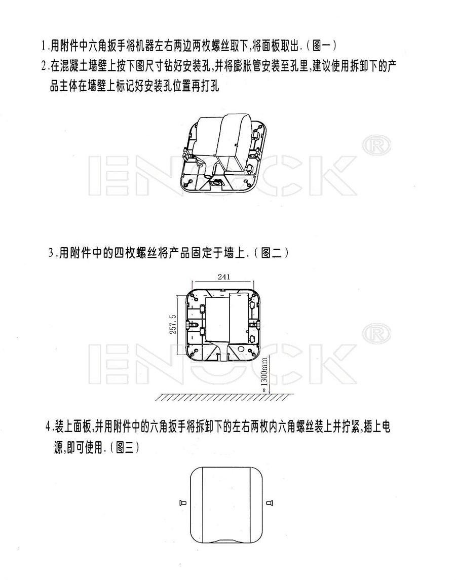 不锈钢高速干手器安装说明