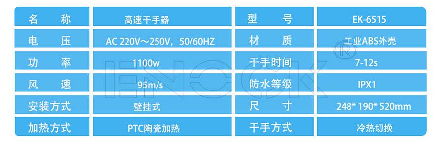 喷气式干手机参数规格
