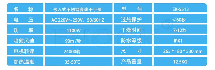 嵌入式干手器参数规格