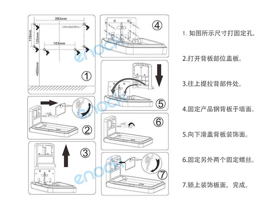 婴儿尿布更换台的安装步骤