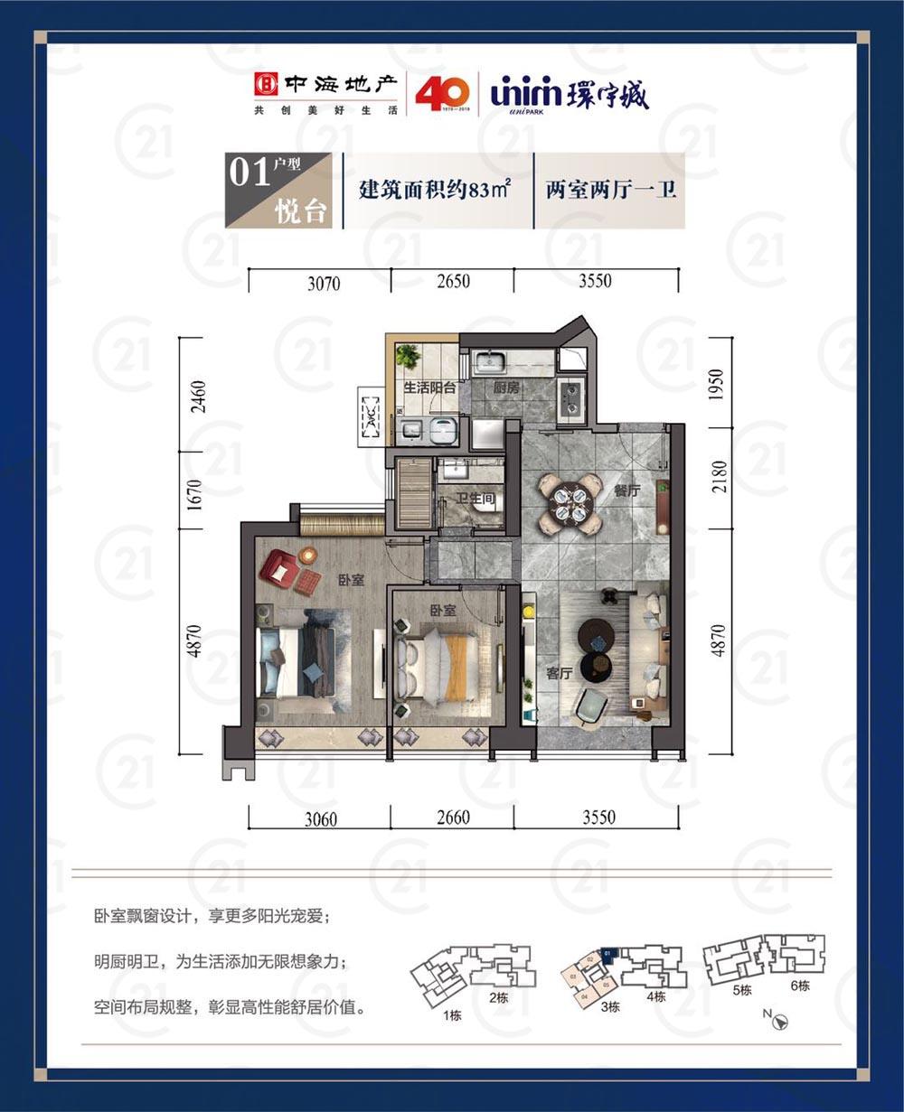 5中海环宇城-微信图片_20190603160550