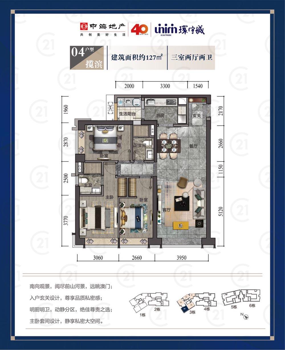 5中海环宇城-微信图片_20190603160557