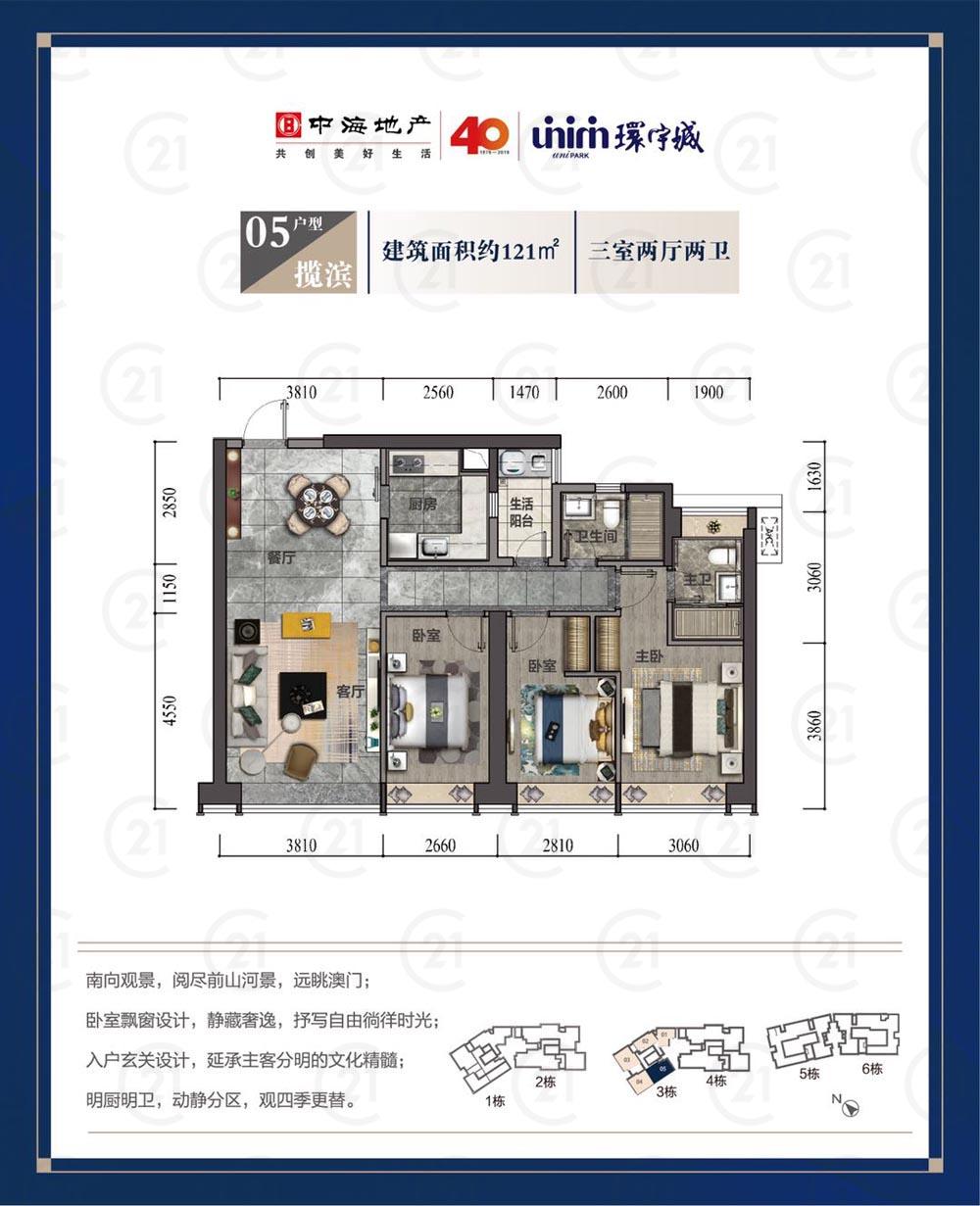 5中海环宇城-微信图片_20190603160600