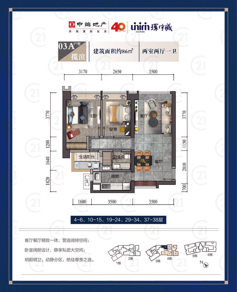 5中海环宇城-微信图片_20190603160606
