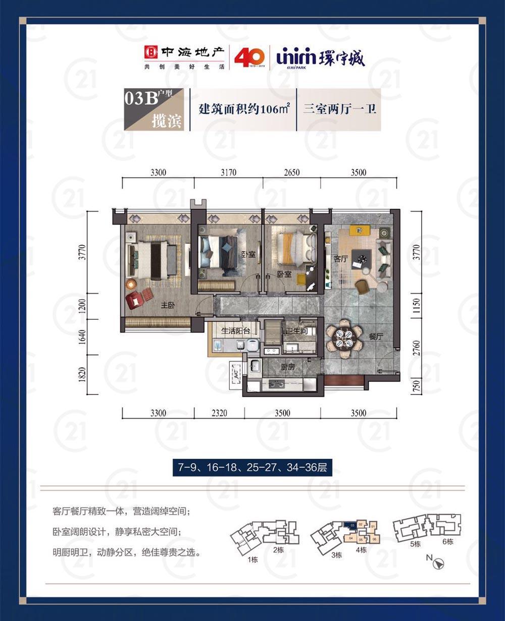 5中海环宇城-微信图片_20190603160608
