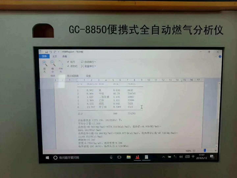 燃气热值分析仪10