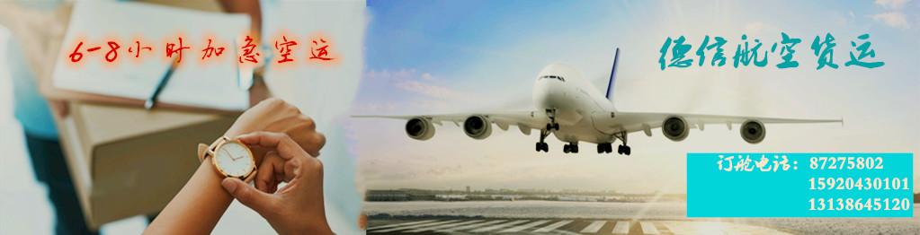 加急航空貨運