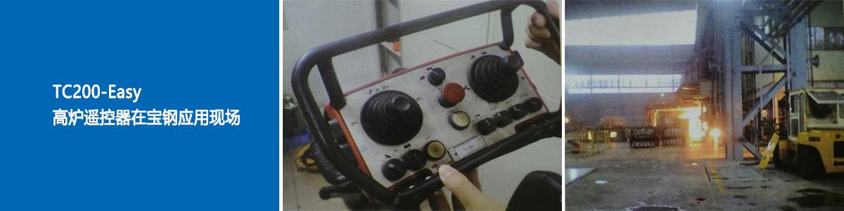 TC200-Easy在宝钢应用现场-3