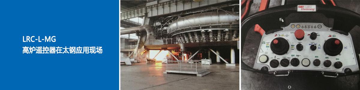 LRC-L-MG在太钢应用现场