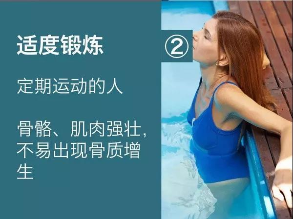 【健康】骨质增生肿么办?8个小建议缓解你的痛!3