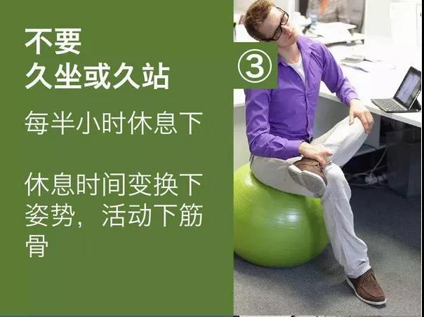 【健康】骨质增生肿么办?8个小建议缓解你的痛!4