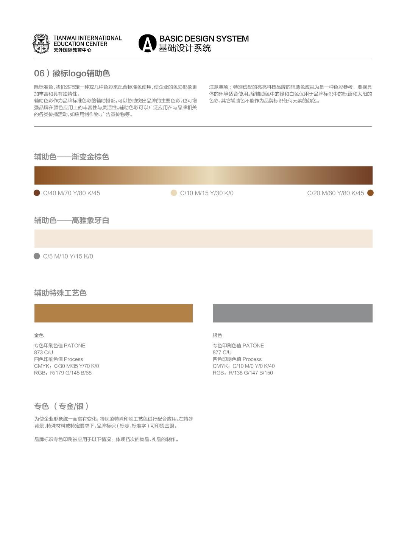 天外国际教育视觉系统X1-10