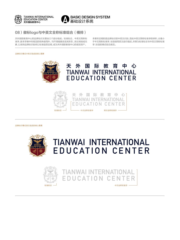 天外国际教育视觉系统X1-12