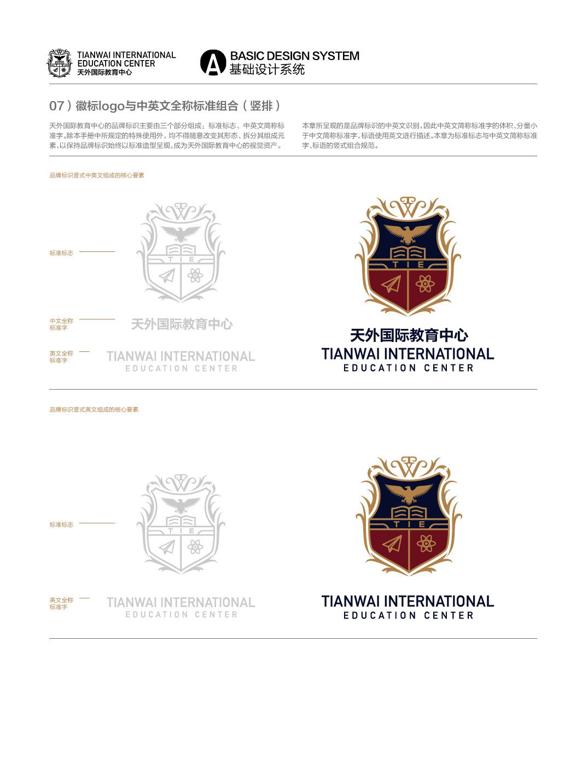 天外国际教育视觉系统X1-11