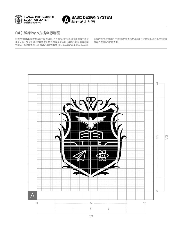天外国际教育视觉系统X1-08