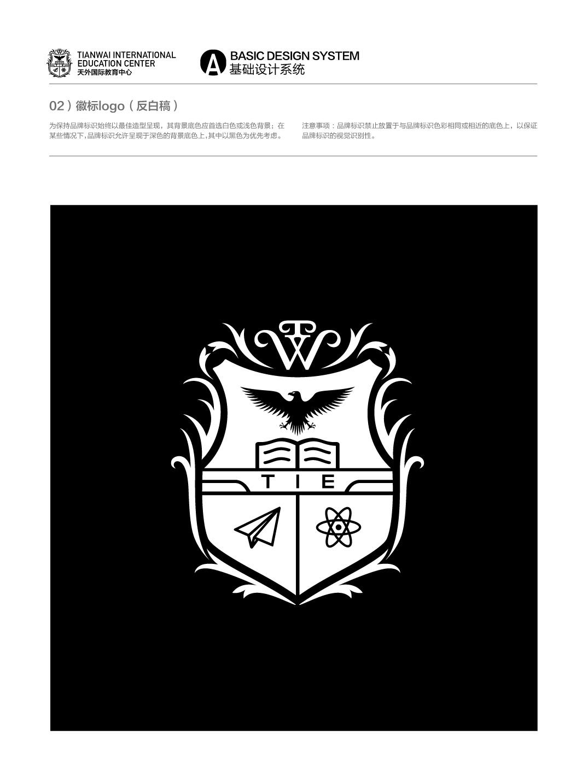 天外国际教育视觉系统X1-06