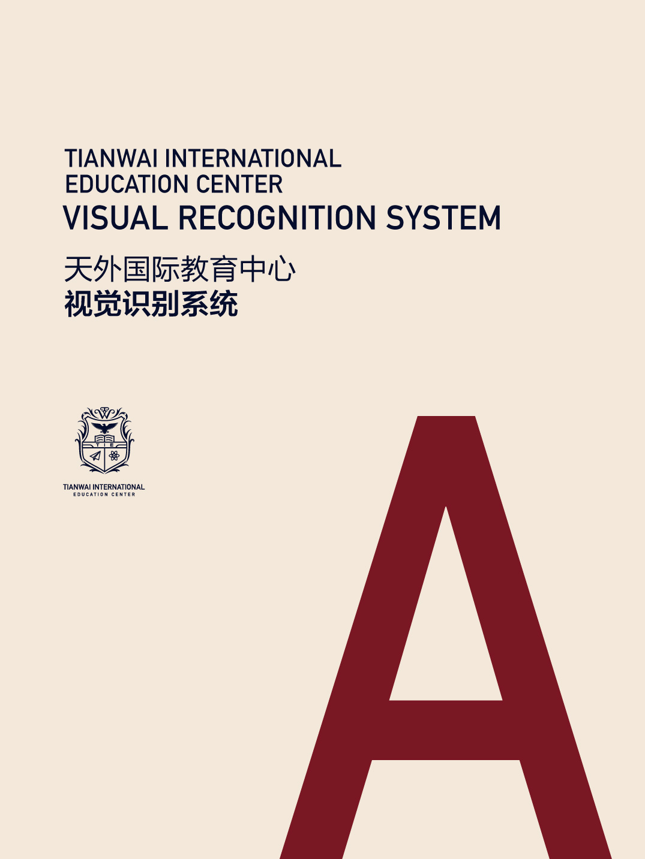 天外国际教育视觉系统X1-02