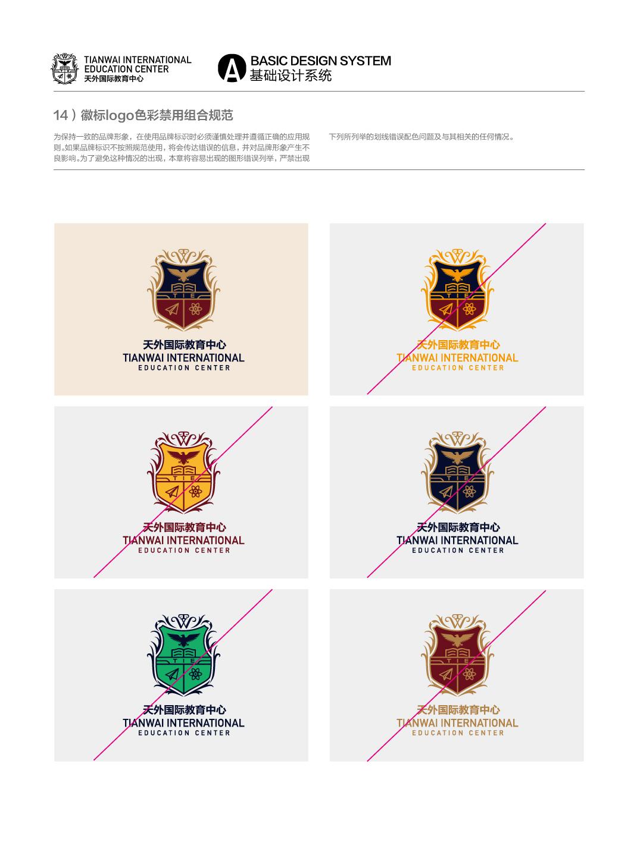 天外国际教育视觉系统X1-18
