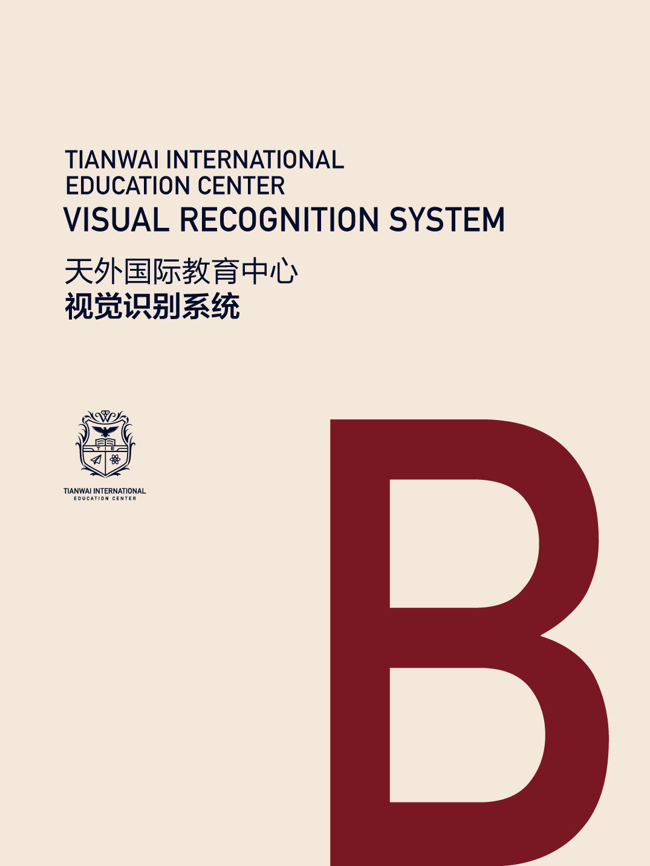 天外国际教育视觉系统X1-19