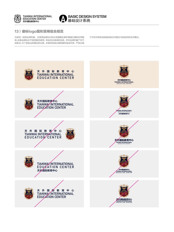 天外国际教育视觉系统X1-17