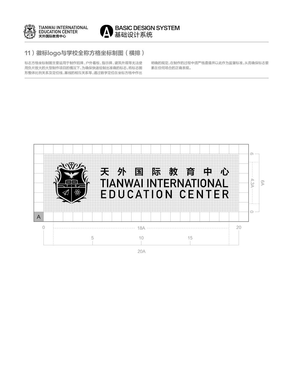 天外国际教育视觉系统X1-15