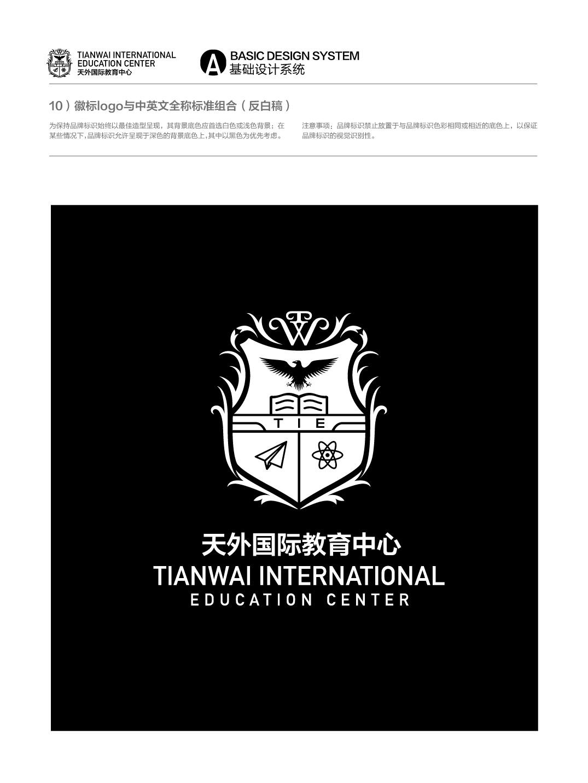 天外国际教育视觉系统X1-14