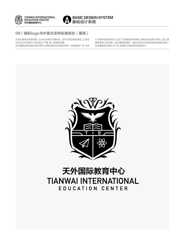 天外国际教育视觉系统X1-13