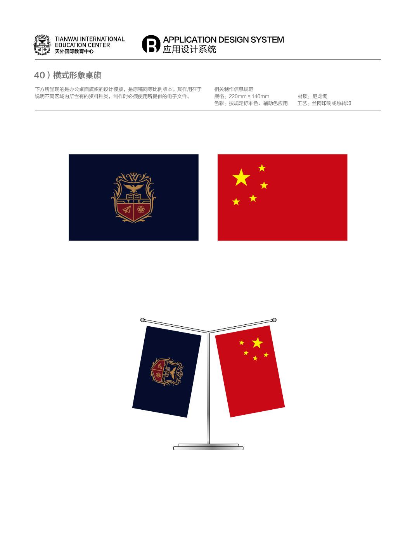 天外国际教育视觉系统X1-47