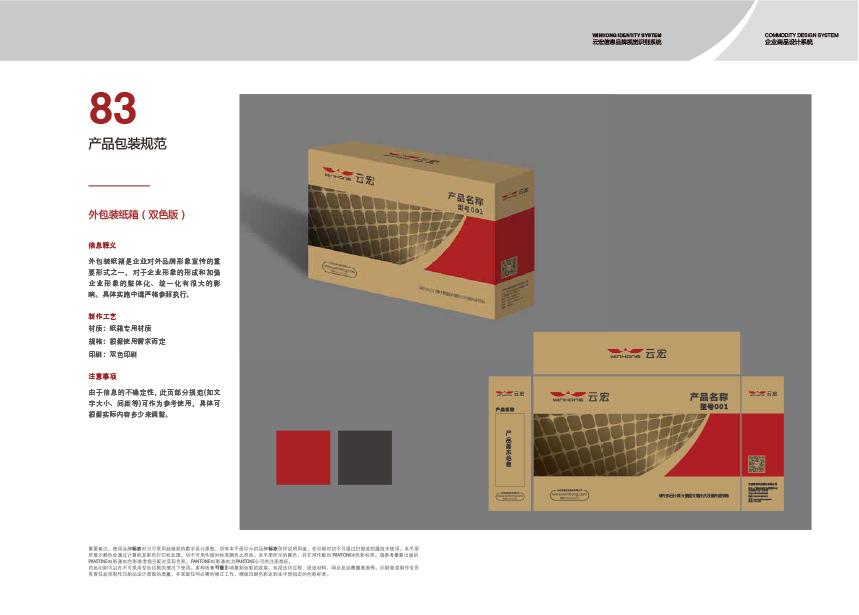 云宏vi-92拷贝