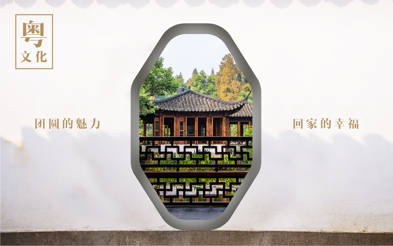 大粤团圆-03