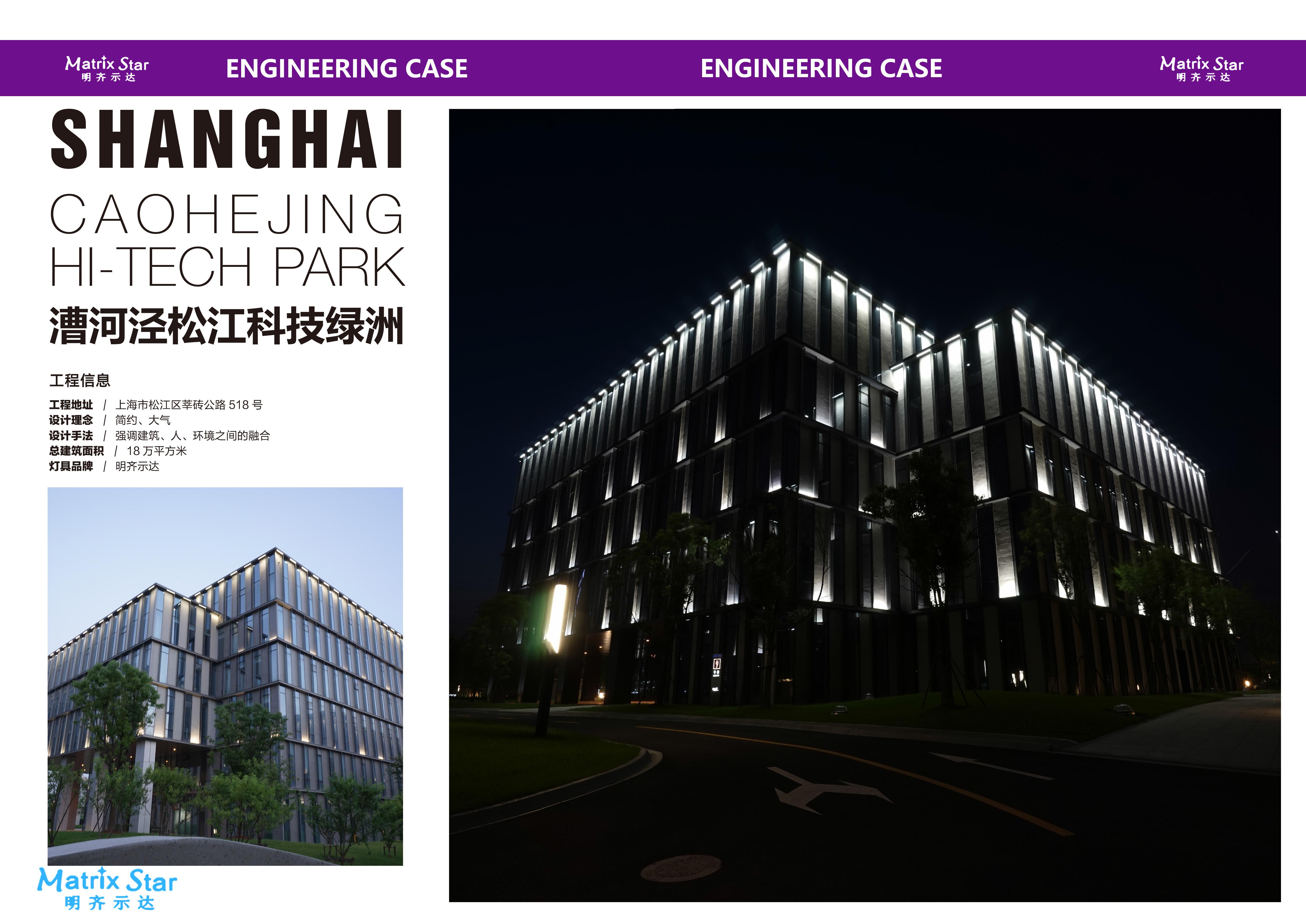 工程案例1-1-漕河泾